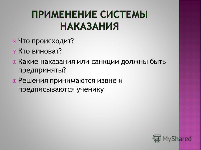 Что происходит? Кто виноват? Какие наказания или санкции должны быть предприняты? Решения принимаются извне и предписываются ученику