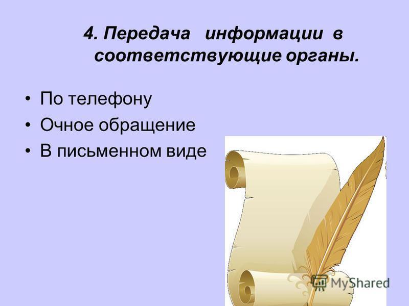 4. Передача информации в соответствующие органы. По телефону Очное обращение В письменном виде