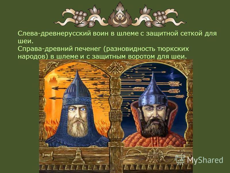 Слева-древнерусский воин в шлеме с защитной сеткой для шеи. Справа-древний печенег (разновидность тюркских народов) в шлеме и с защитным воротом для шеи.
