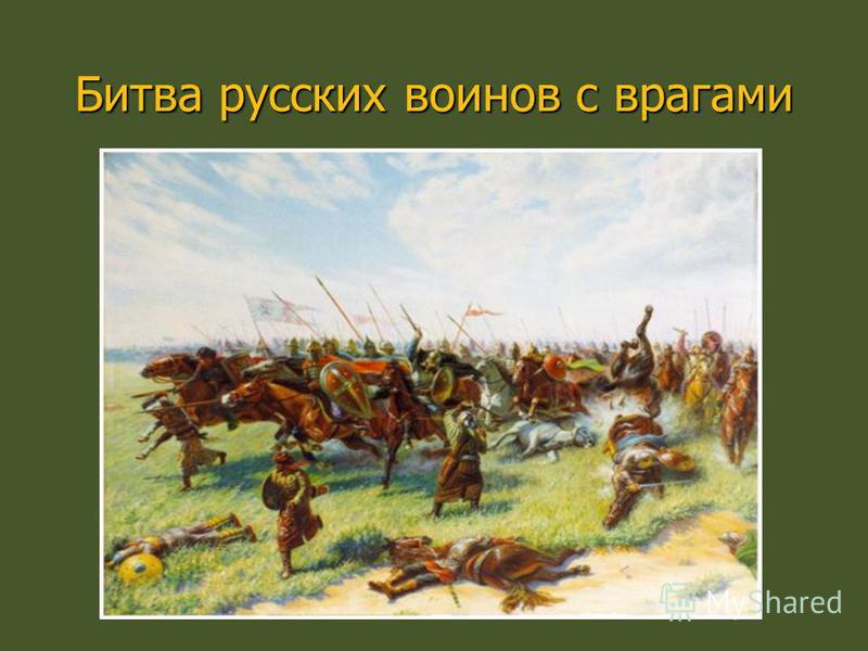 Битва русских воинов с врагами