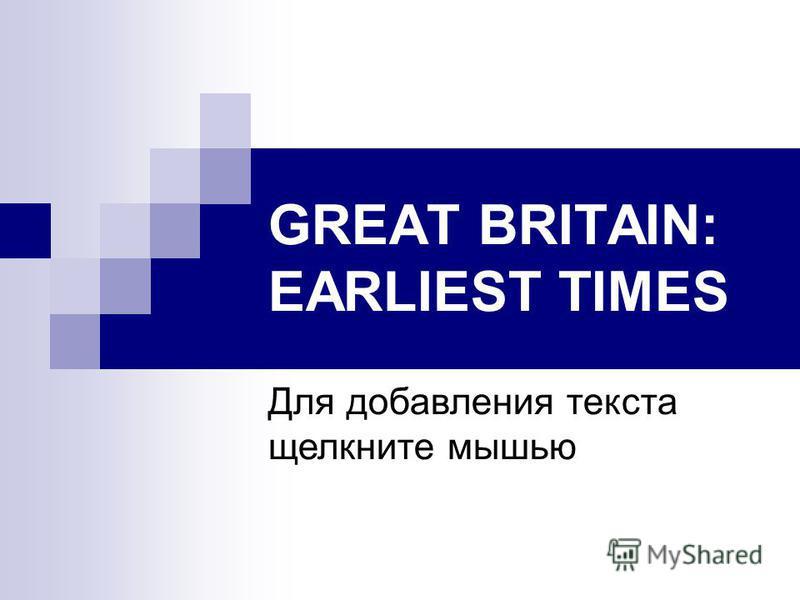 Для добавления текста щелкните мышью GREAT BRITAIN: EARLIEST TIMES