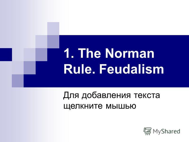 Для добавления текста щелкните мышью 1. The Norman Rule. Feudalism