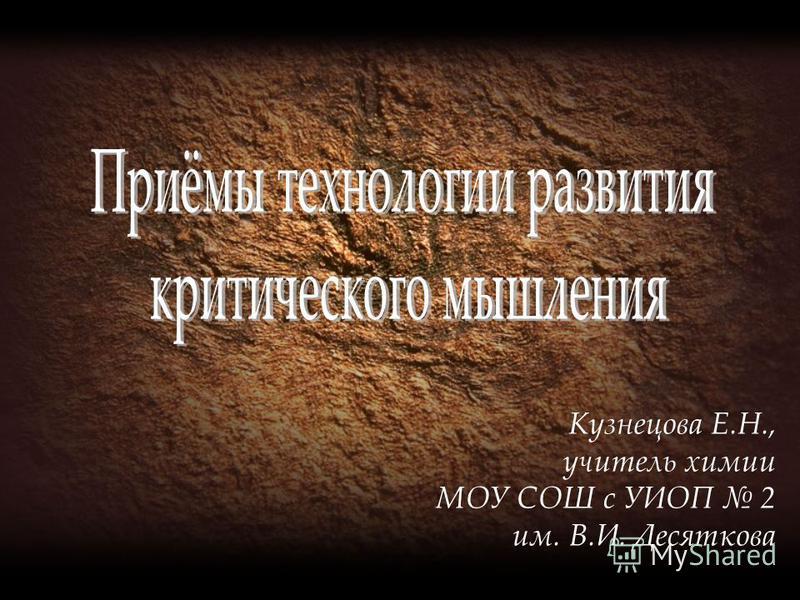 Кузнецова Е.Н., учитель химии МОУ СОШ с УИОП 2 им. В.И. Десяткова