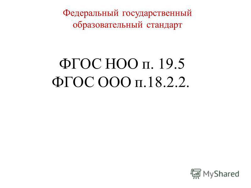Федеральный государственный образовательный стандарт ФГОС НОО п. 19.5 ФГОС ООО п.18.2.2.