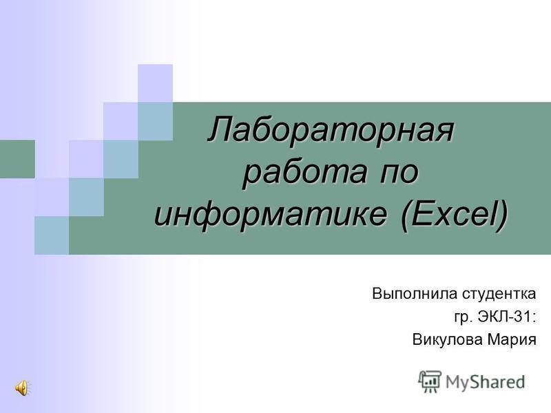 Лабораторная работа по информатике (Excel) Выполнила студентка гр. ЭКЛ-31: Викулова Мария