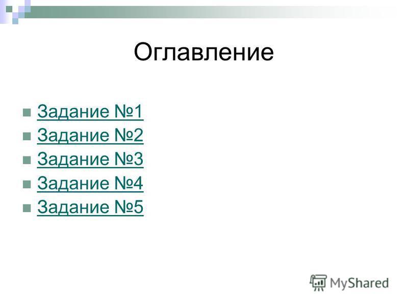 Оглавление Задание 1 Задание 2 Задание 3 Задание 4 Задание 5