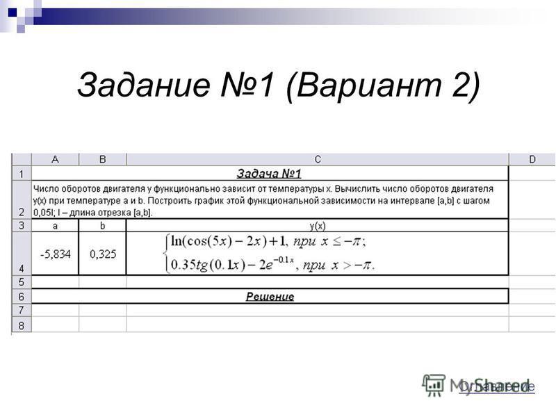 Задание 1 (Вариант 2) Оглавление