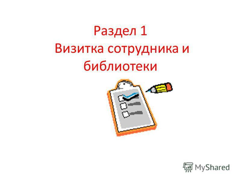 Раздел 1 Визитка сотрудника и библиотеки