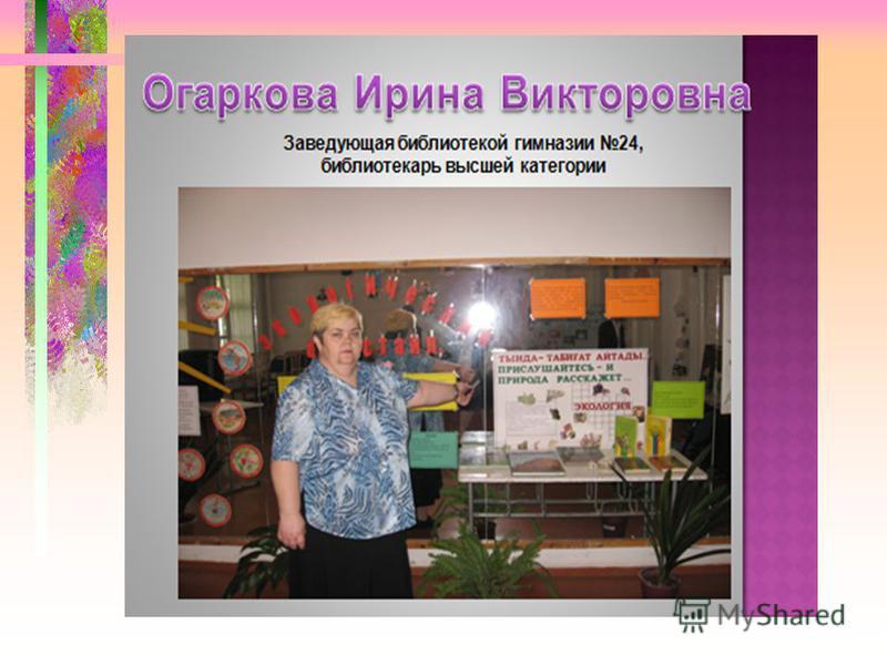 «Истоки» презентация библиотеки гимназии 24.