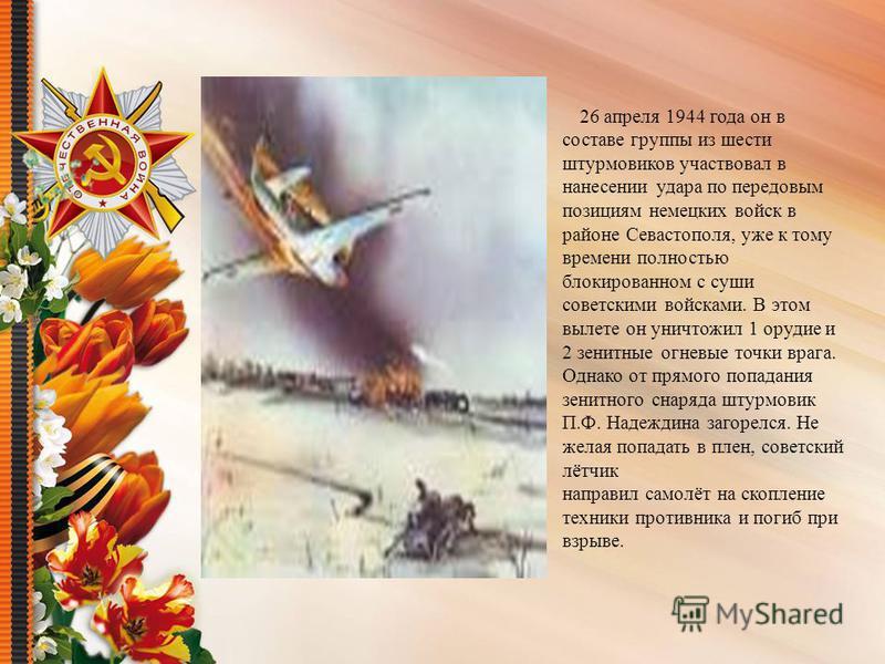 26 апреля 1944 года он в составе группы из шести штурмовиков участвовал в нанесении удара по передовым позициям немецких войск в районе Севастополя, уже к тому времени полностью блокированном с суши советскими войсками. В этом вылете он уничтожил 1 о