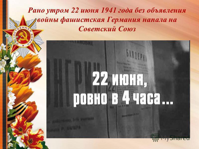Рано утром 22 июня 1941 года без объявления войны фашистская Германия напала на Советский Союз