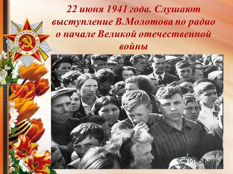 22 июня 1941 года. Слушают выступление В.Молотова по радио о начале Великой отечественной войны
