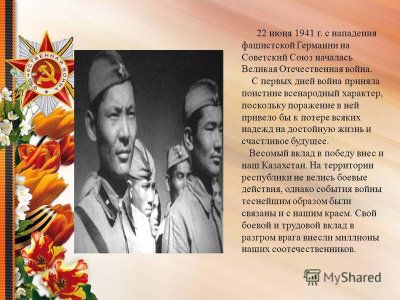 22 июня 1941 г. с нападения фашистской Германии на Советский Союз началась Великая Отечественная война. С первых дней война приняла поистине всенародный характер, поскольку поражение в ней привело бы к потере всяких надежд на достойную жизнь и счастл