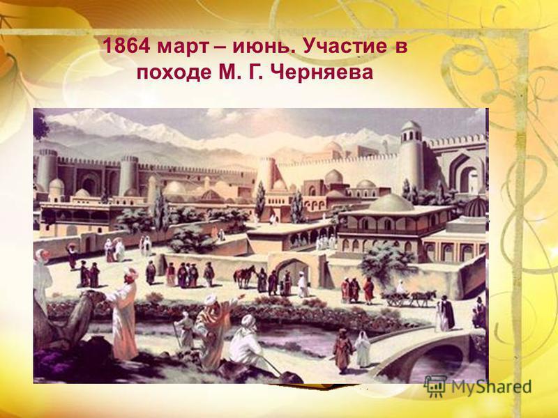 1864 март – июнь. Участие в походе М. Г. Черняева