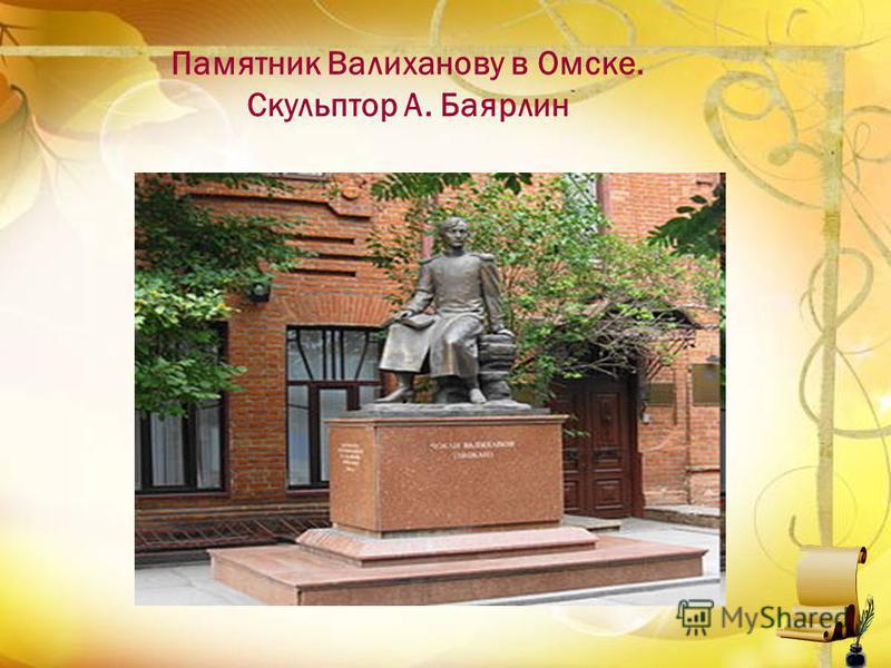 Памятник Валиханову в Омске. Скульптор А. Баярлин