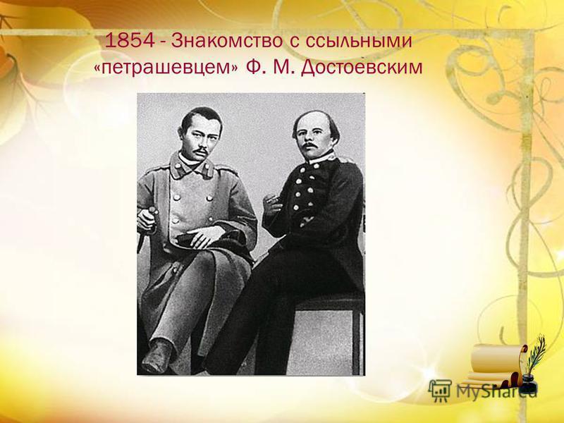 1854 - Знакомство с ссыльными «петрашевцем» Ф. М. Достоевским
