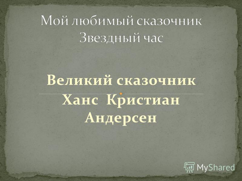 Великий сказочник Ханс Кристиан Андерсен