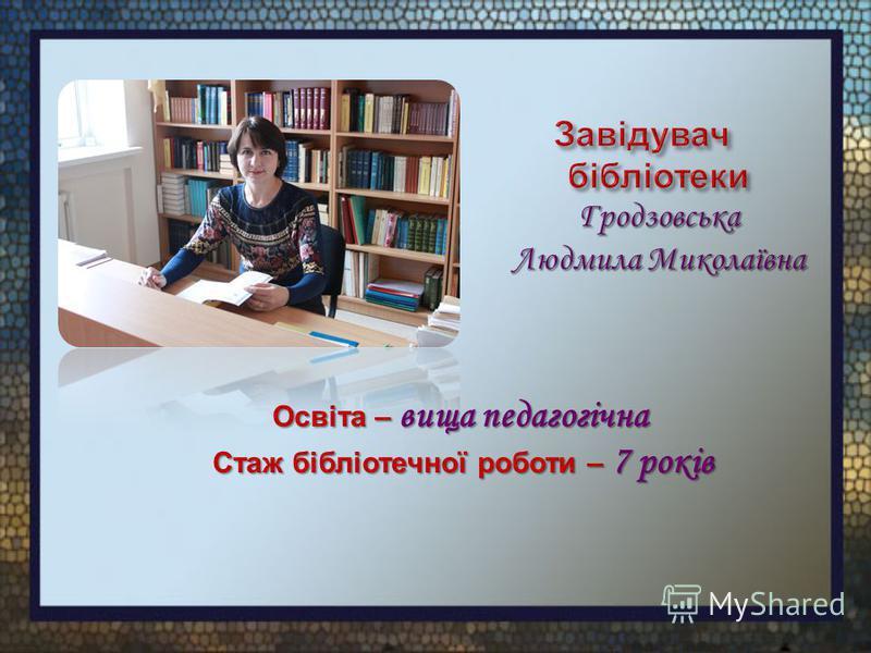 Освіта – вища педагогічна Освіта – вища педагогічна Стаж бібліотечної роботи – 7 років