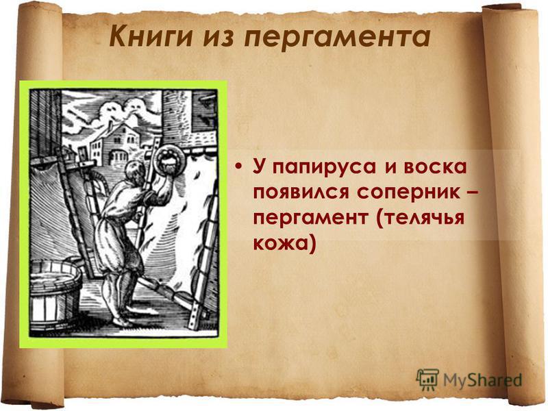Книги из пергамента У папируса и воска появился соперник – пергамент (телячья кожа)
