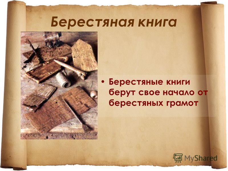 Берестяная книга Берестяные книги берут свое начало от берестяных грамот