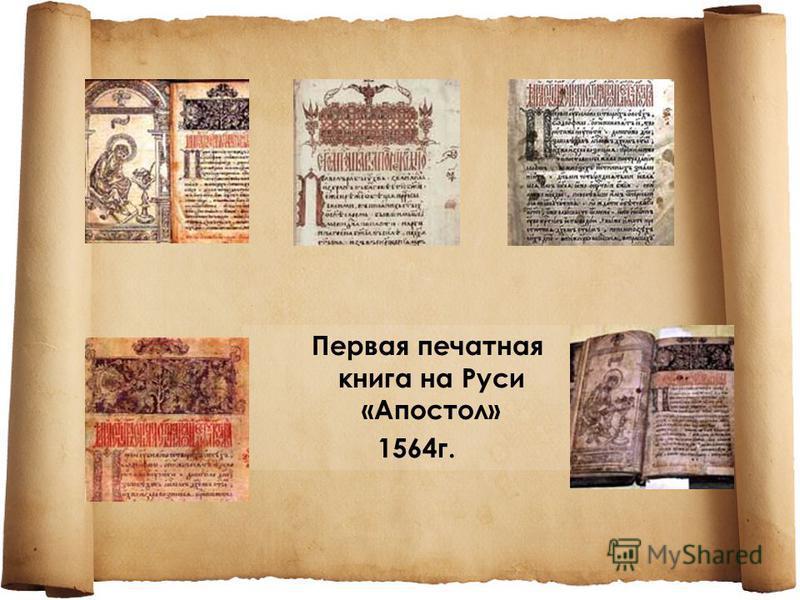 Первая печатная книга на Руси «Апостол» 1564 г.