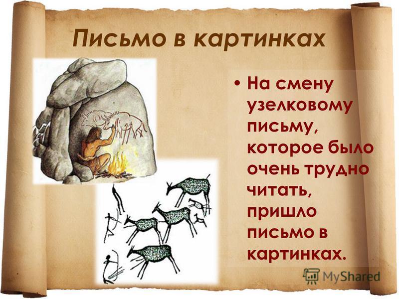 Письмо в картинках На смену узелковому письму, которое было очень трудно читать, пришло письмо в картинках.