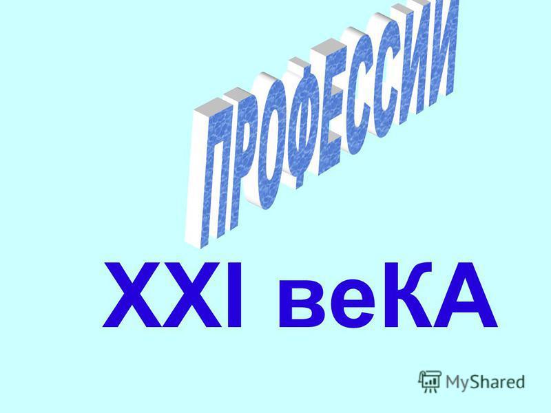 XXI веКА