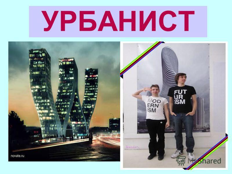 УРБАНИСТ