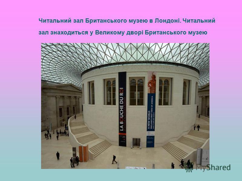 Читальний зал Британського музею в Лондоні. Читальний зал знаходиться у Великому дворі Британського музею