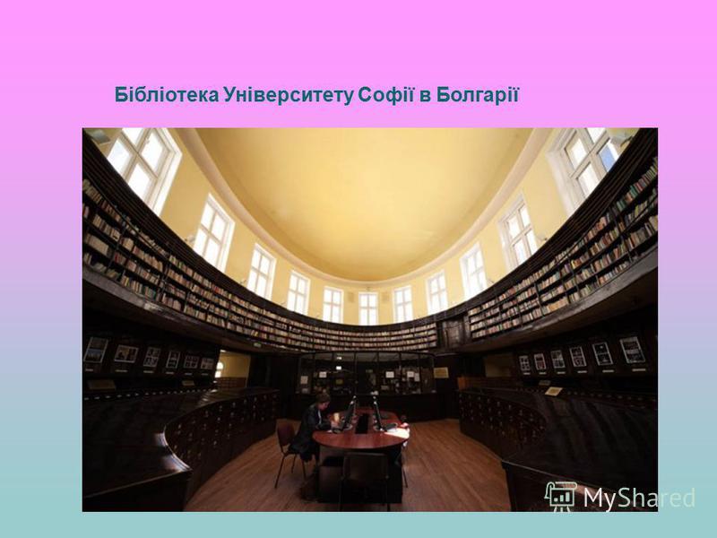 Бібліотека Університету Софії в Болгарії