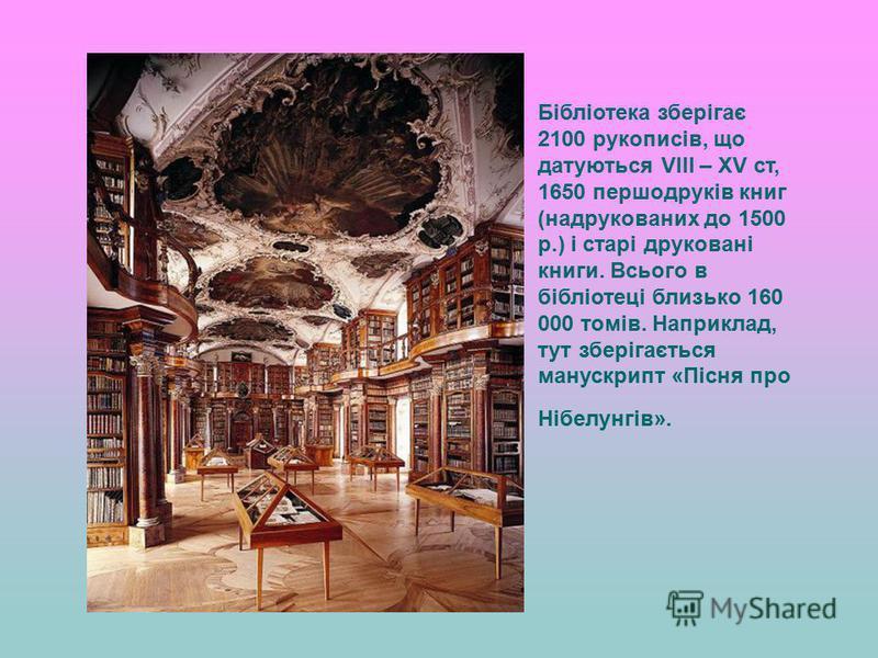 Бібліотека зберігає 2100 рукописів, що датуються VIII – XV ст, 1650 першодруків книг (надрукованих до 1500 р.) і старі друковані книги. Всього в бібліотеці близько 160 000 томів. Наприклад, тут зберігається манускрипт «Пісня про Нібелунгів».