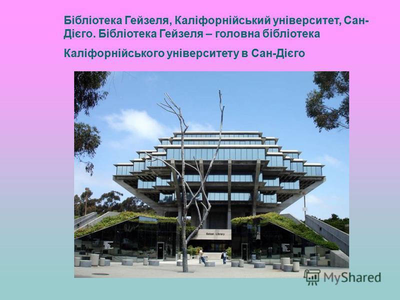 Бібліотека Гейзеля, Каліфорнійський університет, Сан- Дієго. Бібліотека Гейзеля – головна бібліотека Каліфорнійського університету в Сан-Дієго