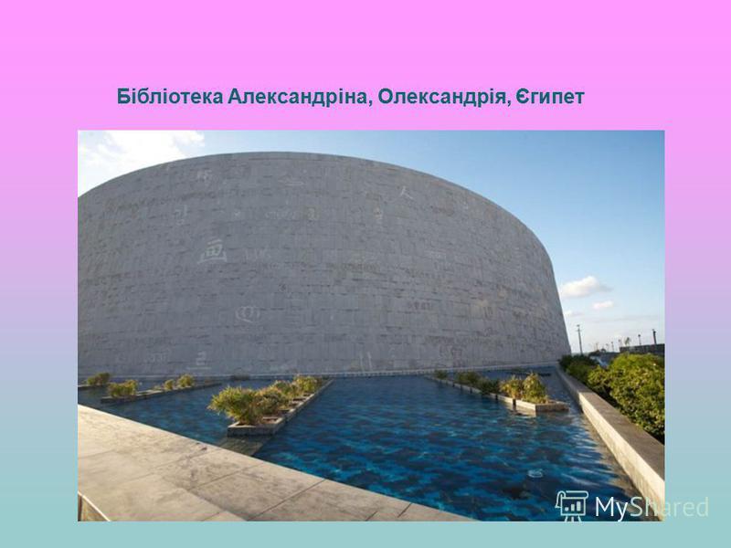 Бібліотека Александріна, Олександрія, Єгипет