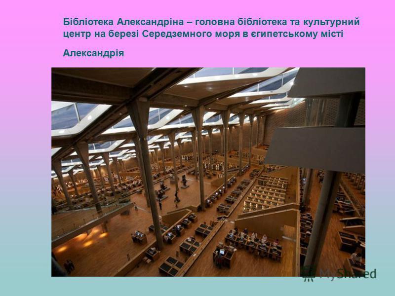 Бібліотека Александріна – головна бібліотека та культурний центр на березі Середземного моря в єгипетському місті Александрія