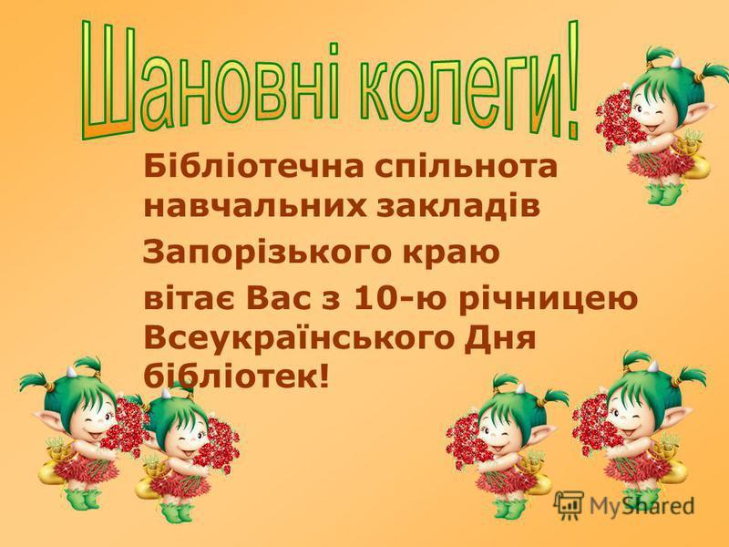 Бібліотечна спільнота навчальних закладів Запорізького краю вітає Вас з 10-ю річницею Всеукраїнського Дня бібліотек!