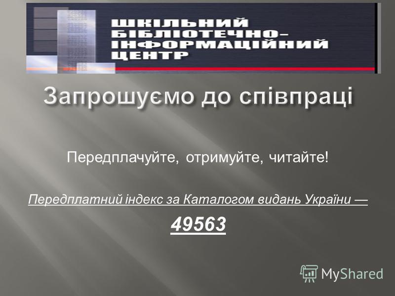 Передплачуйте, отримуйте, читайте! Передплатний індекс за Каталогом видань України 49563