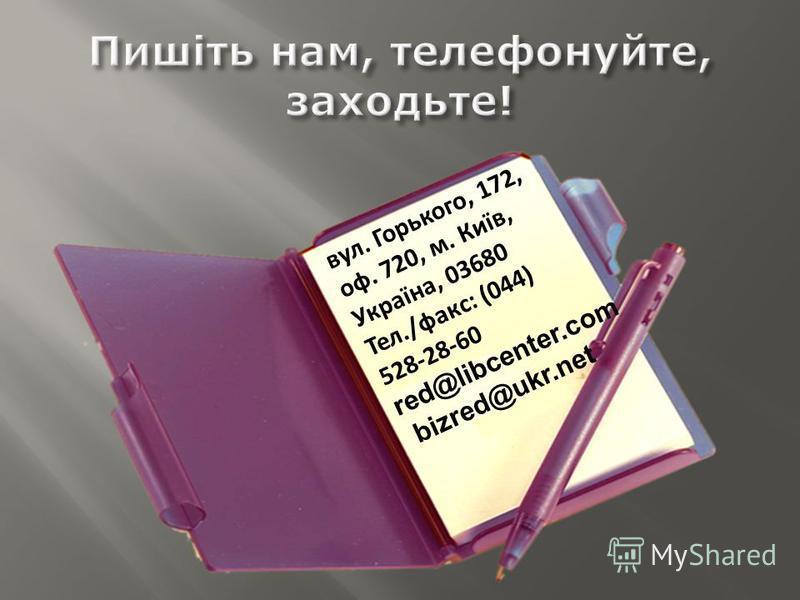 вул. Горького, 172, оф. 720, м. Київ, Україна, 03680 Тел./факс: (044) 528-28-60 red@libcenter.com bizred@ukr.net