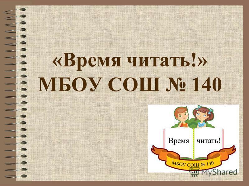 «Время читать!» МБОУ СОШ 140