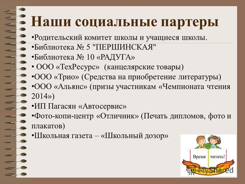 Наши социальные партеры Родительский комитет школы и учащиеся школы. Библиотека 5