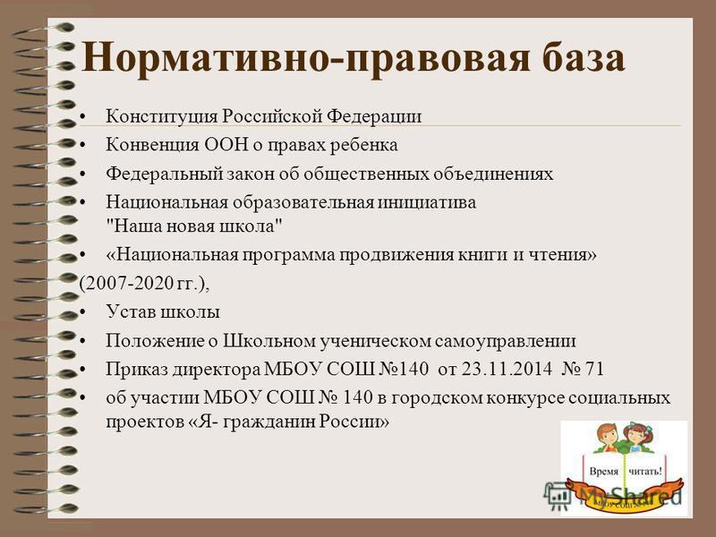 Нормативно-правовая база Конституция Российской Федерации Конвенция ООН о правах ребенка Федеральный закон об общественных объединениях Национальная образовательная инициатива