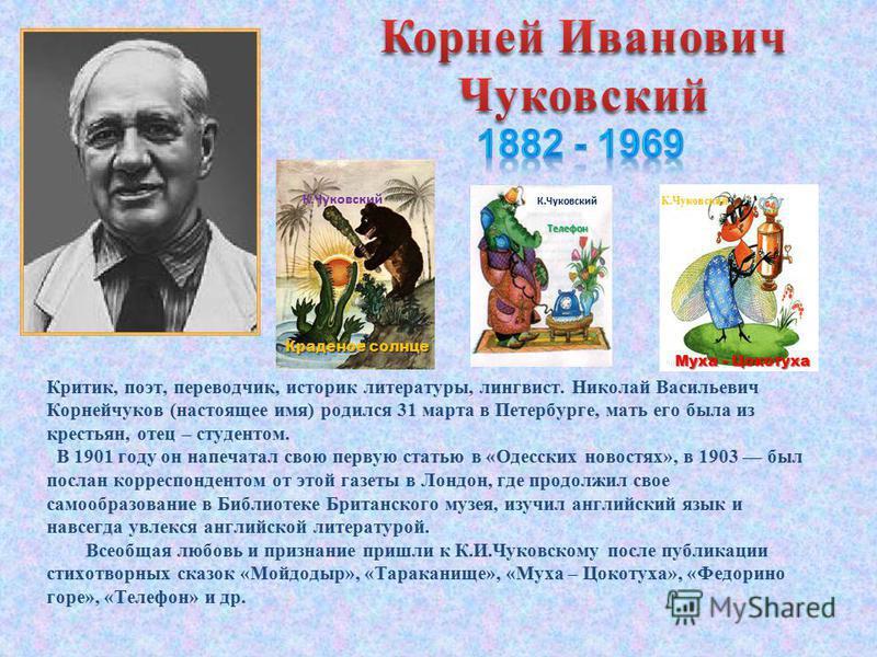 Критик, поэт, переводчик, историк литературы, лингвист. Николай Васильевич Корнейчуков (настоящее имя) родился 31 марта в Петербурге, мать его была из крестьян, отец – студентом. В 1901 году он напечатал свою первую статью в «Одесских новостях», в 19