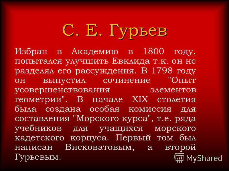 С. Е. Гурьев Избран в Академию в 1800 году, попытался улучшить Евклида т.к. он не разделял его рассуждения. В 1798 году он выпустил сочинение