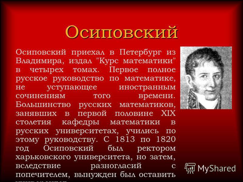 Осиповский Осиповский приехал в Петербург из Владимира, издал
