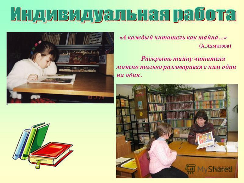 « А каждый читатель как т айна …» ( А. Ахматова ) Раскрыть т айну читателя можно только разговаривая с н им о дин на о дин.