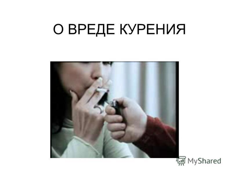 О ВРЕДЕ КУРЕНИЯ Урок-конференция