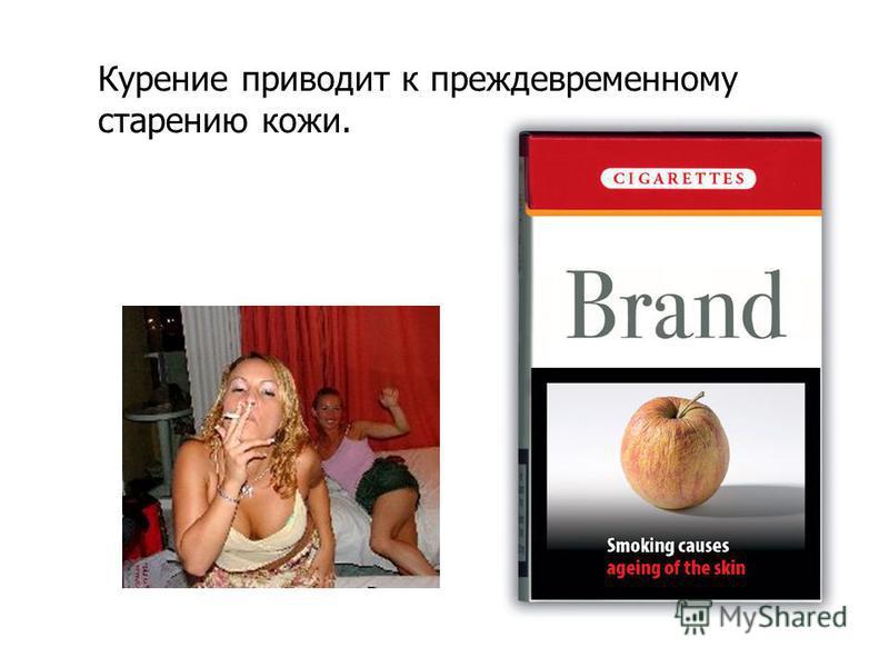 Курение приводит к преждевременному старению кожи.