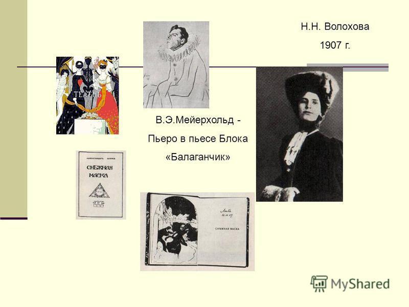В.Э.Мейерхольд - Пьеро в пьесе Блока «Балаганчик» Н.Н. Волохова 1907 г.