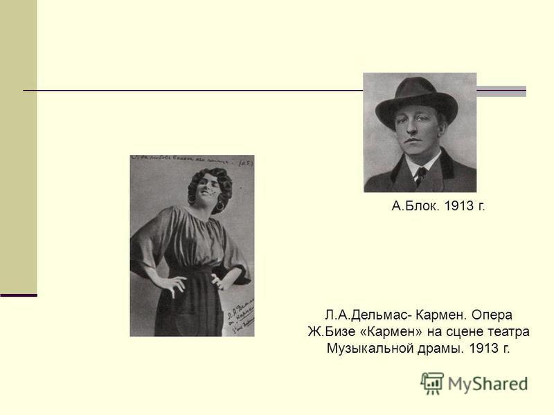 А.Блок. 1913 г. Л.А.Дельмас- Кармен. Опера Ж.Бизе «Кармен» на сцене театра Музыкальной драмы. 1913 г.