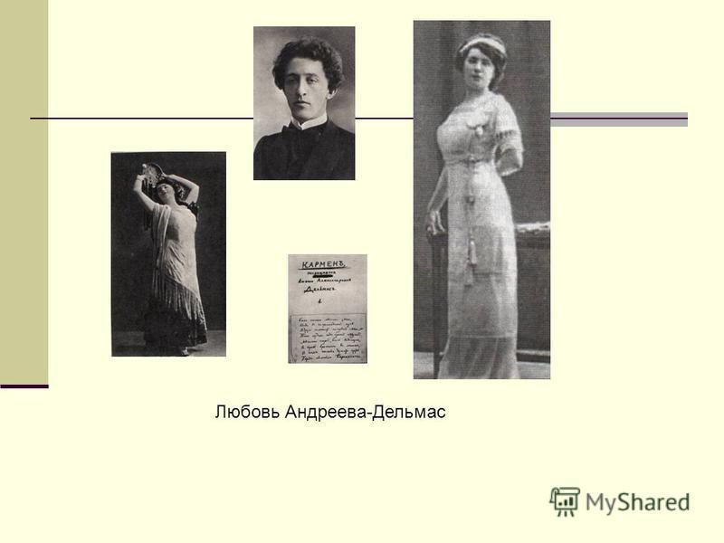 Любовь Андреева-Дельмас