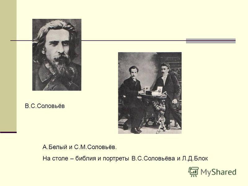 В.С.Соловьёв А.Белый и С.М.Соловьёв. На столе – библия и портреты В.С.Соловьёва и Л.Д.Блок